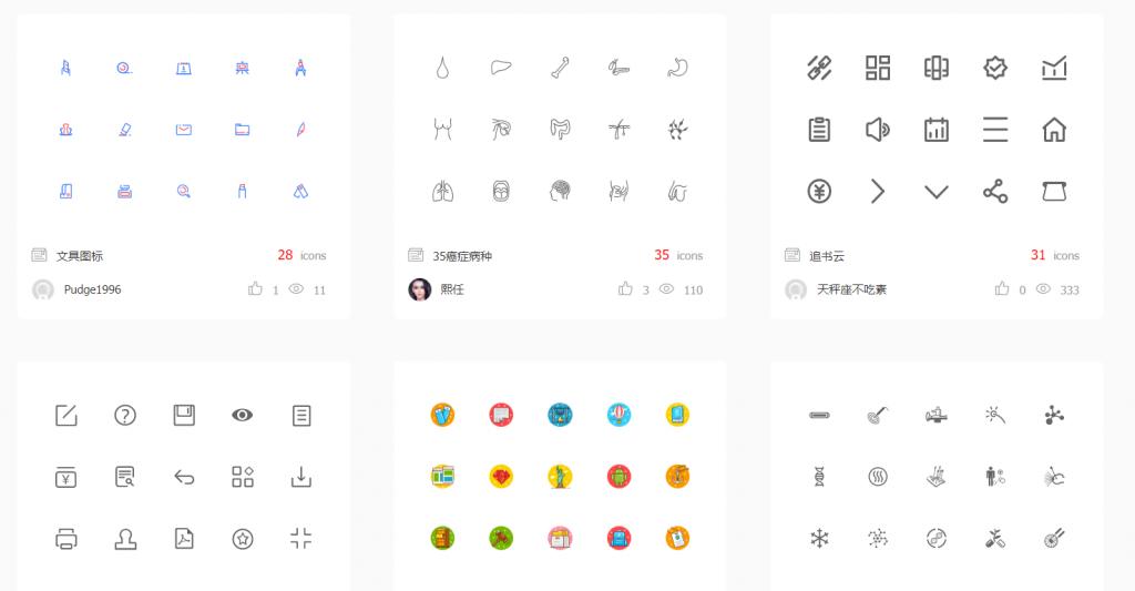 iconfont-阿里巴巴矢量图标库,拥有非常多的icon图标